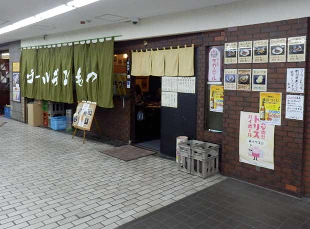 「ゴールデンもつ」横浜の「桜木町ぴおシティ」激安居酒屋(飲み屋)で昼飲み -2-