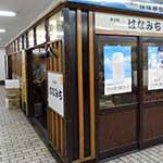 「はなみち」横浜の「桜木町ぴおシティ」激安居酒屋(飲み屋)で昼飲み -3-