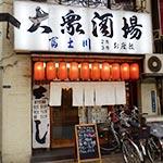 「大衆酒場 富士川」大森の激安居酒屋で昼飲み!-2-