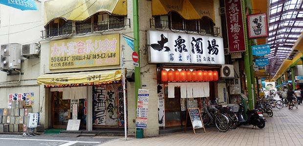 「大衆酒場 富士川」