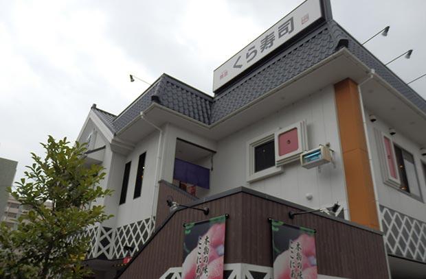 三鷹「くら寿司」武蔵野西久保店