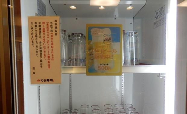ビール(500円)