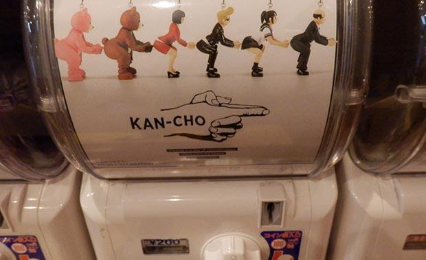 KAN-CHO(かんちょう)ガチャガチャ