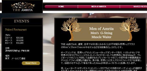 裸で食べるレストラン「アムリタ(THE AMRITA)」が日本でもオープン