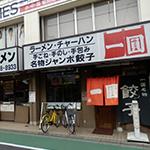 上石神井「一圓」の「ジャンボ餃子ライス」