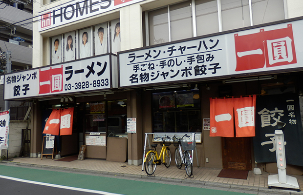 上石神井「一圓(えん)」の「ジャンボ餃子ライス」