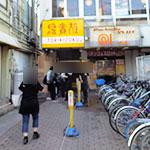 小平「鳥貴族」ニューオープン「ドリンク全品99円」