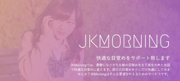 女子高生がモーニングコールをしてくれる「JKMorning」が人気!?