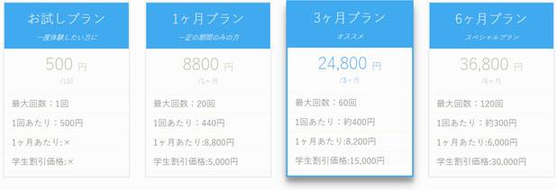 「JKMorning」価格