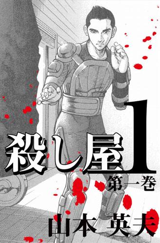 山本英夫さんの「殺し屋1」「新・のぞき屋」が「11円」で販売中!