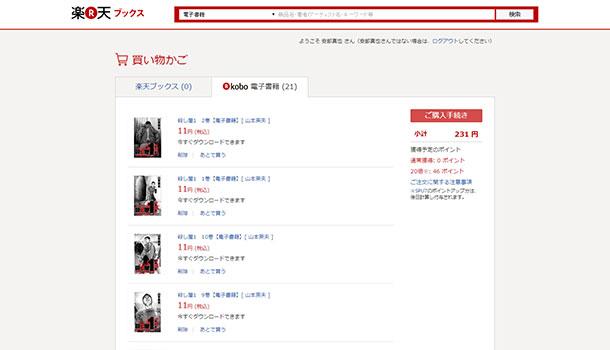 21冊買って「231円」