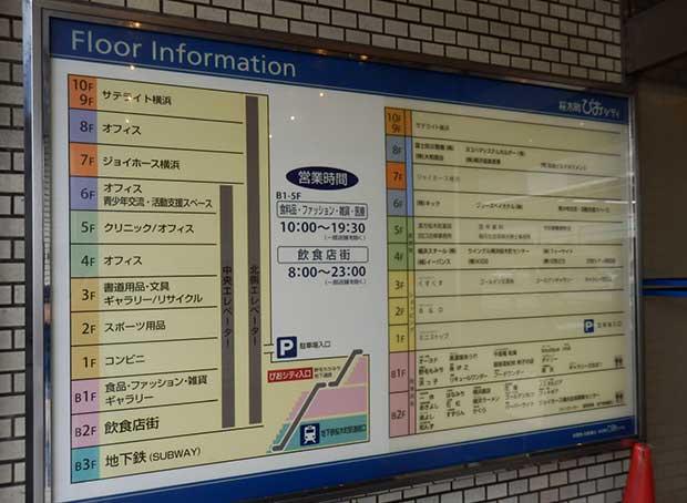 「石松(いしまつ)」横浜の桜木町ぴおシティで昼飲み -1-