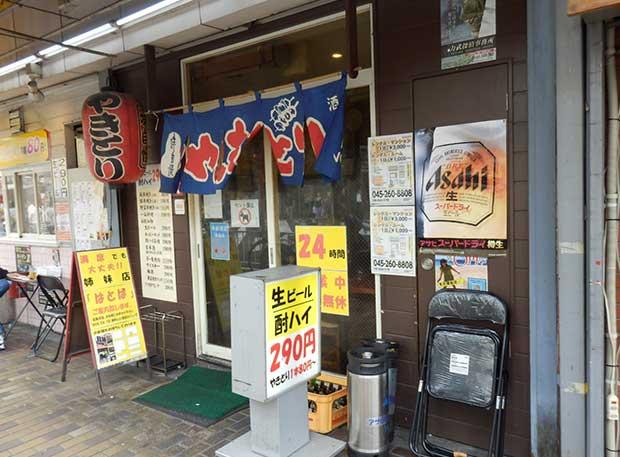 「めりけんはとば」横浜伊勢崎町の激安居酒屋(飲み屋)で昼飲み -4-