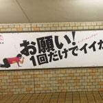 「名城大学」のポスターがどうかしてる