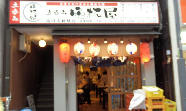 高円寺「晩杯屋(ばんぱいや)」