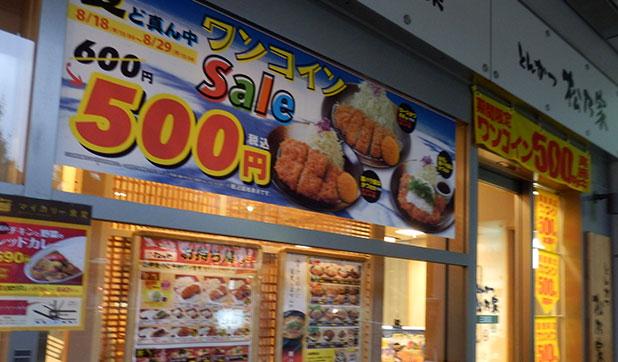 三鷹「松乃家(まつのや)」で「おろし重ねかつ定食(500円)」