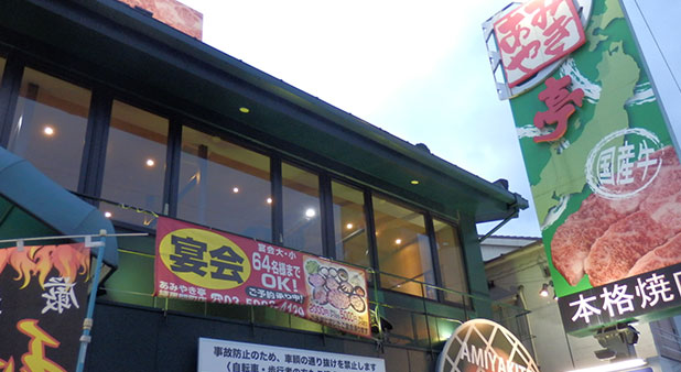 武蔵関「あみやき亭 練馬関町店」で「得々セット」