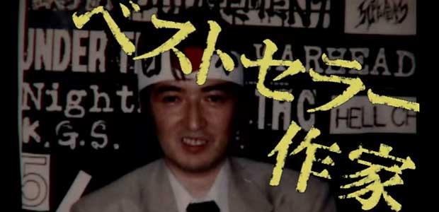 見沢知廉氏が亡くなって11年目