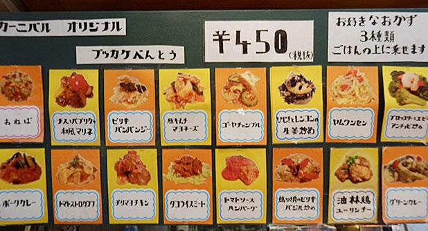 「ぶっかけ弁当(450円)」メニュー