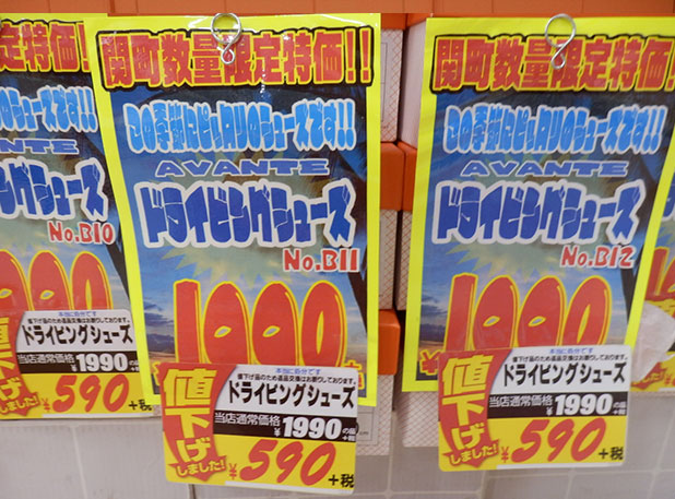 なんと!590円!