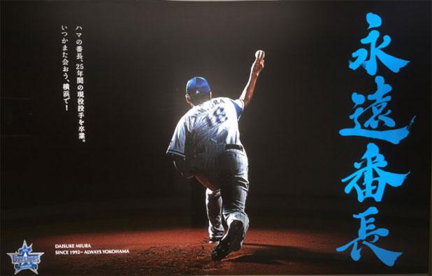 いつかまた会おう、横浜で!