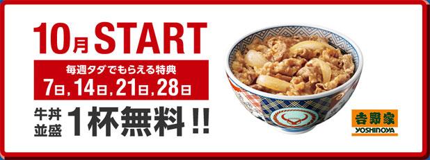 【10月】「吉野家」の牛丼が1杯無料