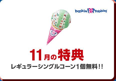 【11月】「31」のレギュラーシングルコーンが1個無料