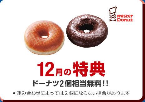 【12月】「ミスタードーナツ」のドーナツが2個相当無料