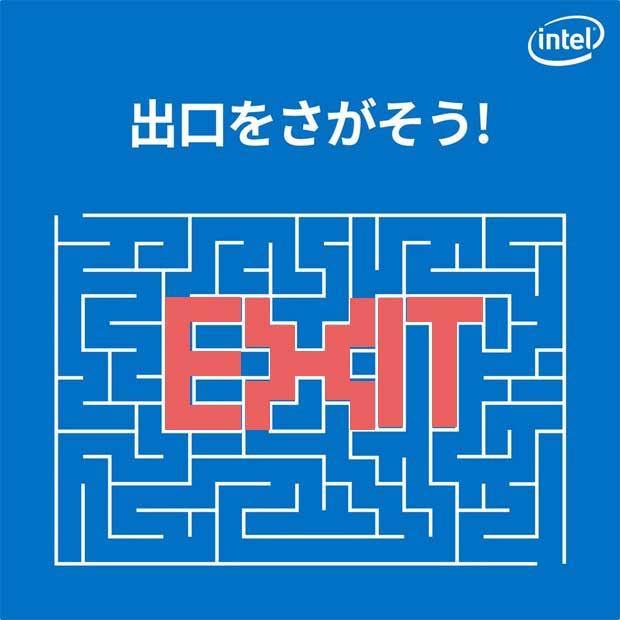 インテルが出した「迷路」の答え