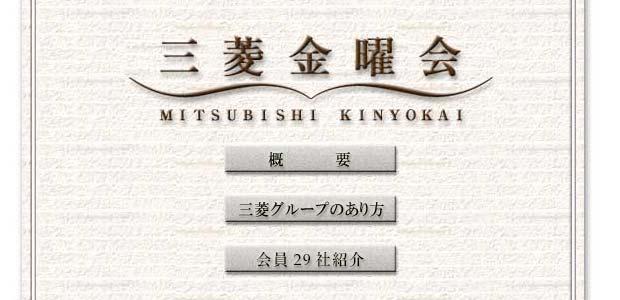 日本を決める三菱グループの「金曜会」