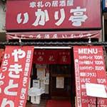 いかり亭(赤札屋)の大森店で激安昼飲み!