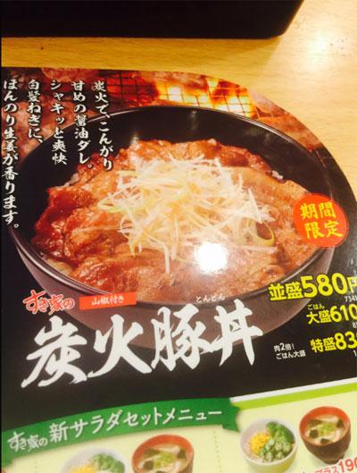 メニューの「炭火豚丼」