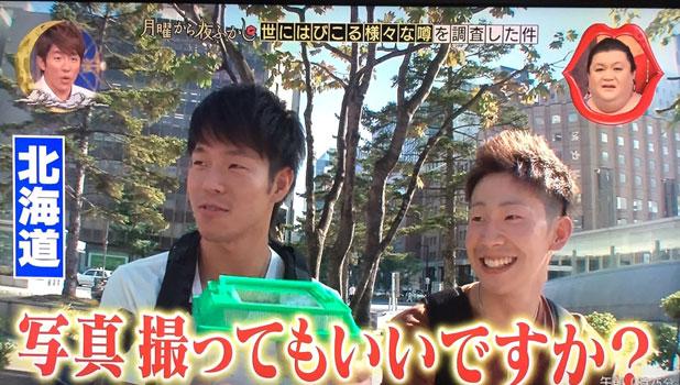 「写真撮ってもいいですか?」と北海道民