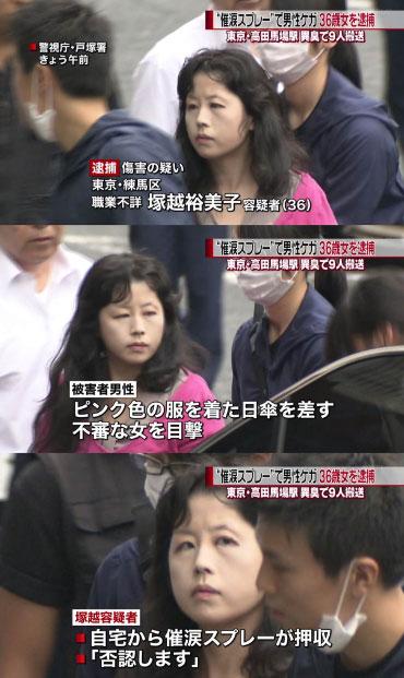 逮捕時の「塚越裕美子容疑者(36)」