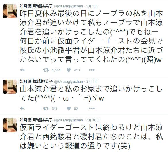 「塚越裕美子容疑者(36)」が好きな有名人