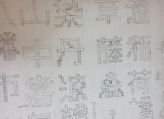 漢字部分の設計図