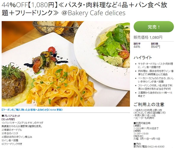 44%OFF【1,080円】≪パスタ・肉料理など4品+パン食べ放題+フリードリンク≫