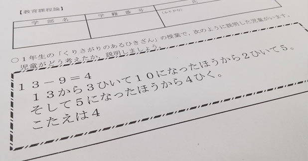 小学1年生の「13-9=4」の考え方