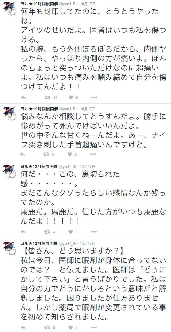 瓜生裕美容疑者のツイート