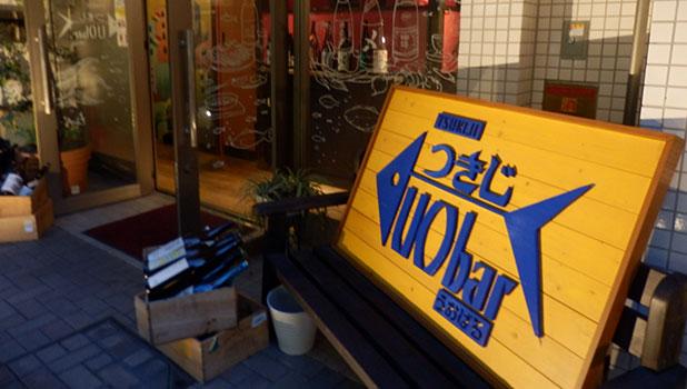 三鷹「つきじ UO-bar(ウオバル) 三鷹店」でラクーポンを使ってきた