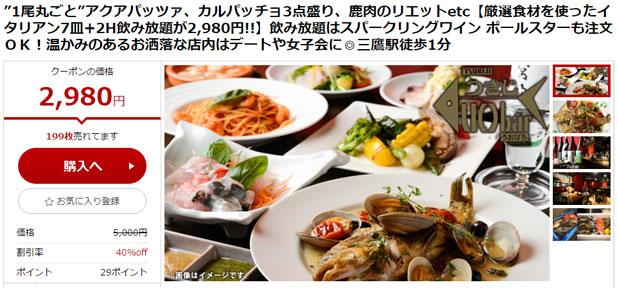 厳選食材を使ったイタリアン7皿+2H飲み放題が2,980円!!
