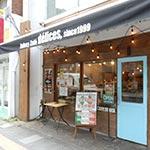三鷹のパン屋「ベーカリーカフェデリス(Bakery cafe delices)」でグルーポンを使ってきた