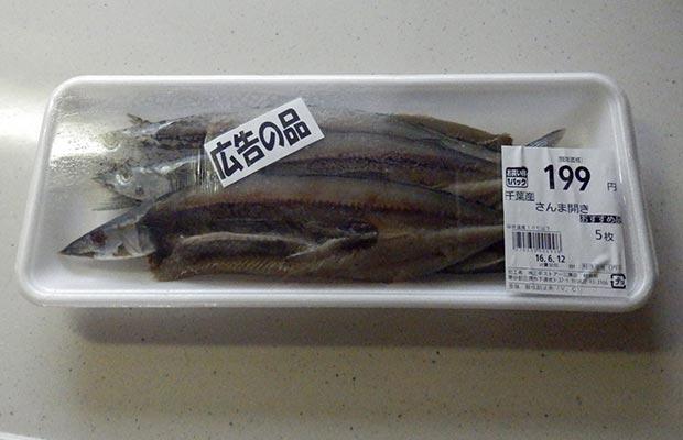 さんま開き5枚(199円)