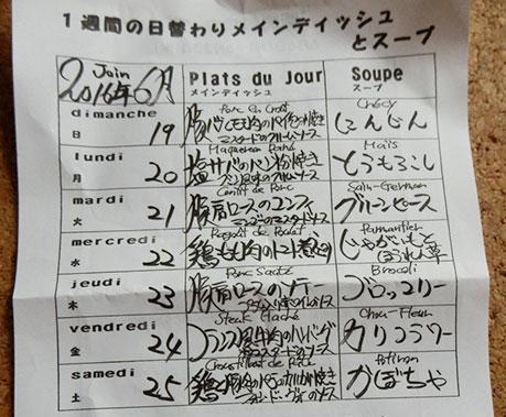 今週の日替わり「メインディシュ」と「スープ」
