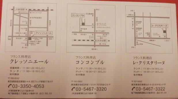 「レ・クリスタリーヌグループ」3店舗経営