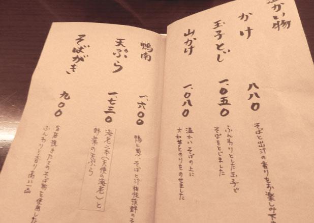 「温かい蕎麦」メニュー
