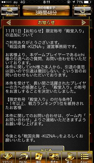 ソシャゲーで「3億円以上使ったichiさん」運営が異例の「引退宣言」
