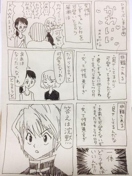 vol.4「かわいい」