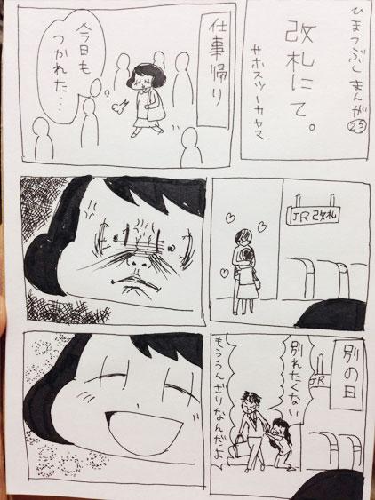 vol.25「改札にて。」
