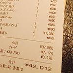 新宿のプチぼったくりがひどい